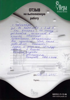 Отзыв 39