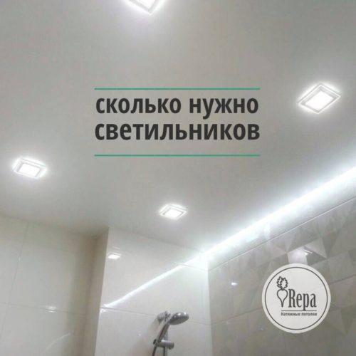 Сколько светильников установить на натяжной потолок?