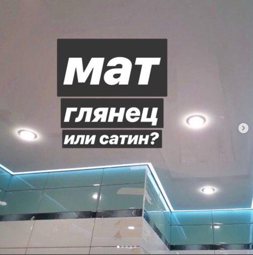 Мат, глянец или сатин?