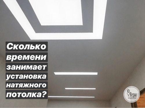 Сколько времени занимает установка натяжного потолка?