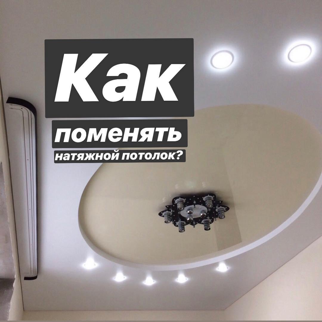 Как поменять натяжной потолок