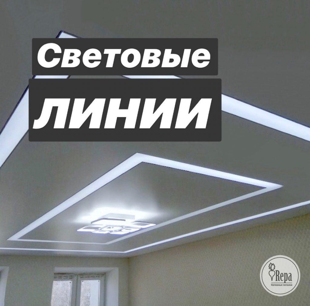 Освещение натяжных потолков. Идеи и рекомендации.