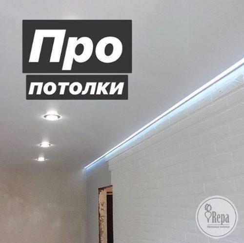 Что делать, если вам нужны натяжные потолки?