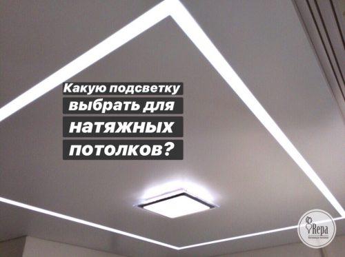 Какую подсветку выбрать для натяжных потолков?