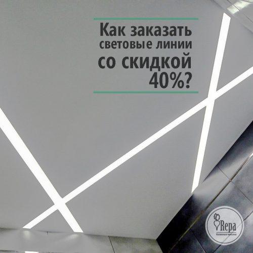 Как заказать световые линии со скидкой 40%