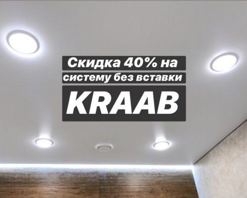Дизайнеры уже оценили бесщелевую систему крепления натяжных потолков KRAAB.