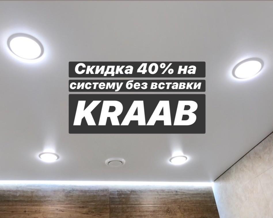 Бесщелевые натяжные потолки с системой крепления KRAAB.