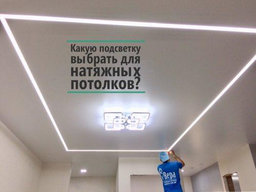 """О натяжных потолках с подсветкой расскажет компания """"Репа""""."""