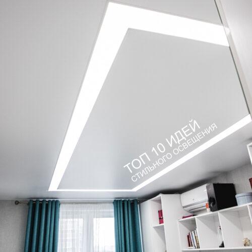 Ловите ТОП-10 идей стильного освещения для потолка от «Репы».